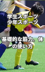 学生スポーツ・少年スポーツ